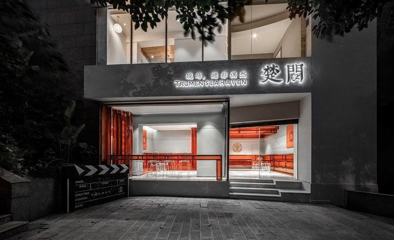 楚门剧场探案馆